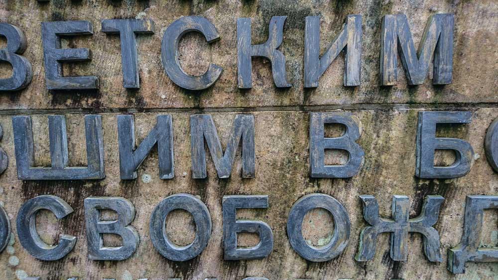 Kyrillische Buchstaben Sowjetischer Ehrenfriedhof Eberswalde